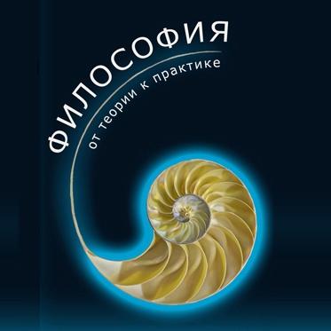 Новый набор на курс «Философия для жизни. От теории к практике»  (лекции, семинары, практикумы)