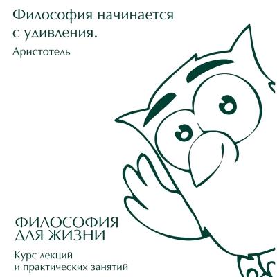 Набор на новую группу курса «Философия для жизни. От теории к практике»