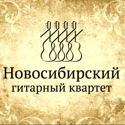Grises y soles. Новосибирский гитарный квартет