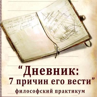 Философский практикум «Дневник как способ самопознания»