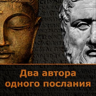 Лекция «Платон и Будда. Два автора одного послания»