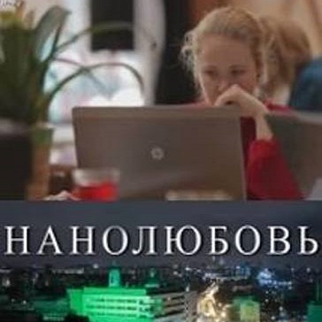 Дискуссионный киноклуб по фильму «Нанолюбовь»