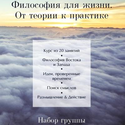 Набор на Курс «Философия для жизни. От теории к практике»