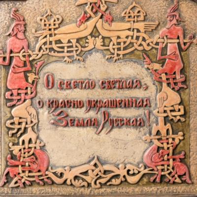 В тридевятом царстве. Символика русских сказок и былин
