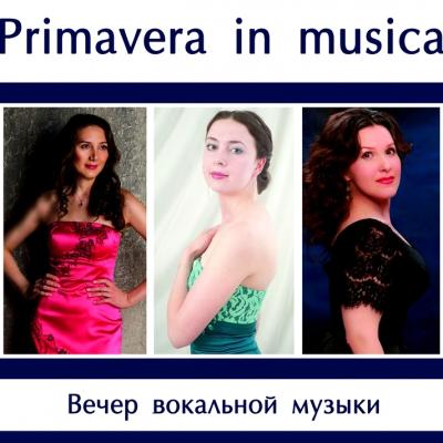 Вечер вокальной музыки «Primavera in musica»