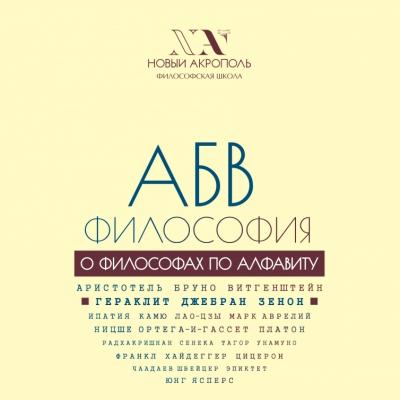 АБВ-философия. Глава 2
