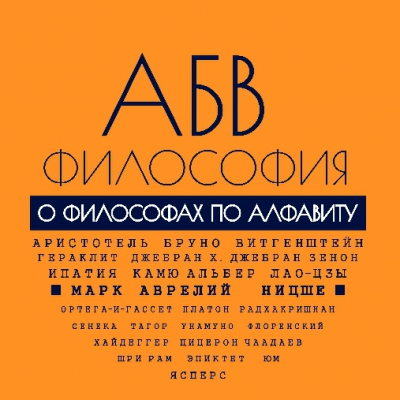 АБВ-Философия. Глава 4