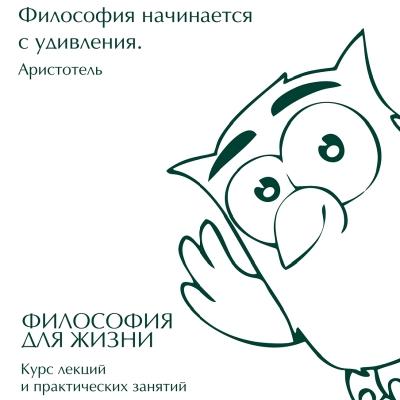 Курс «Философия для жизни. От теории к практике»