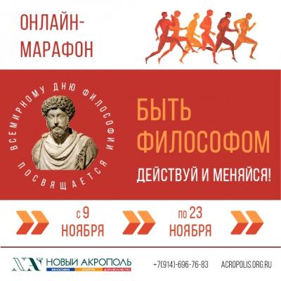 Онлайн-марафон «Быть философом».  Действуй и меняйся!