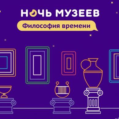 Ночь музеев.  Философия времени