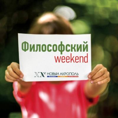 Философский Weekend «Открой самого себя»