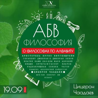 АБВ-Философия. Глава 9
