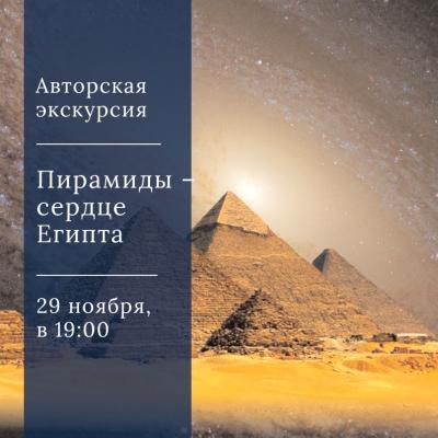 Пирамиды – сердце Египта