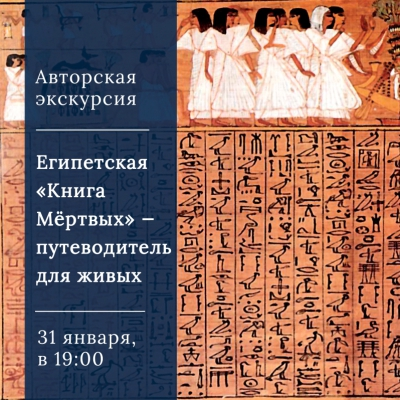 Египетская «Книга Мёртвых» — путеводитель для живых