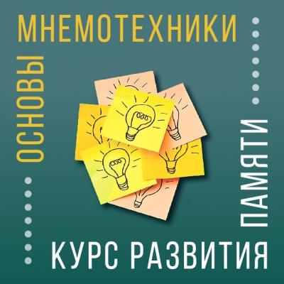 Основы мнемотехники. Курс развития памяти.