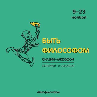 Подведение итогов онлайн-марафона «Быть философом»