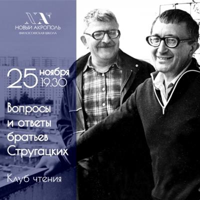 Вопросы и ответы братьев Стругацких