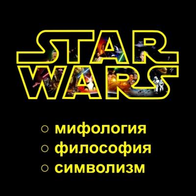 """Лекция «Мифология, философия и символизм """"Звездных войн""""»"""