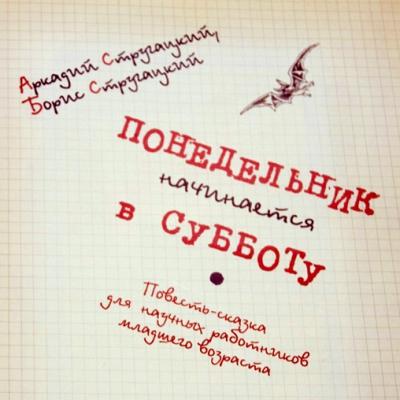 Философско-литературная игра «Понедельник начинается в субботу»