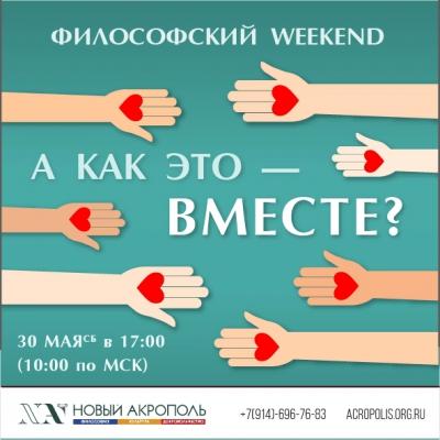 Философский Weekend «А как это — ВМЕСТЕ?»