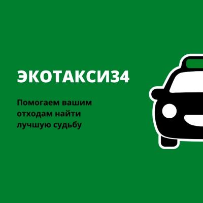 Экотакси-34. Добровольческая инициатива