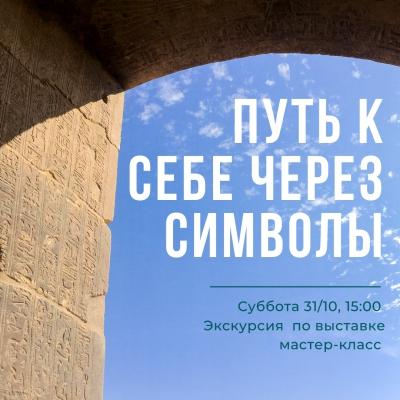 Экскурсия по выставке и мастер-класс «Путь к себе через символы»