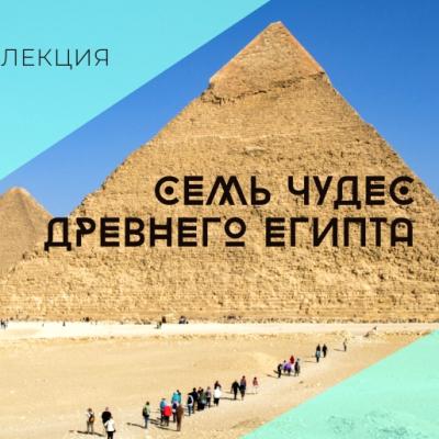 Лекция «Семь чудес Древнего Египта»