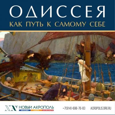 Одиссея как путь к самому себе