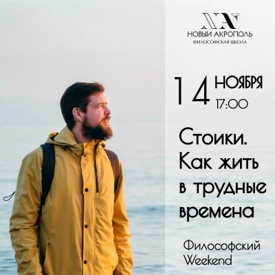 Философский weekend «Стоики. Как жить в трудные времена»