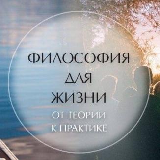 «Философия для жизни. От теории к практике»