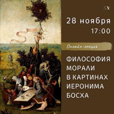 ОНЛАЙН. Философия морали в картинах Иеронима Босха