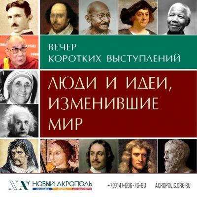Люди и идеи, изменившие мир