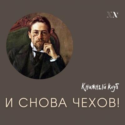И снова Чехов!