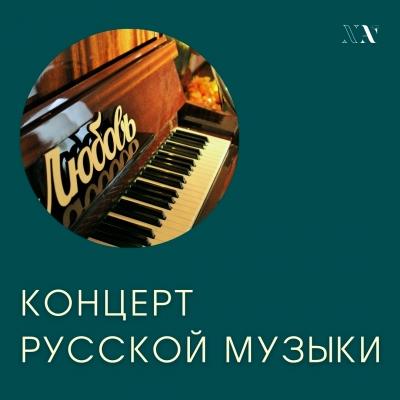 Концерт русской музыки