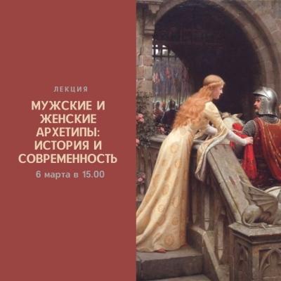 Мужские и женские архетипы: история и современность
