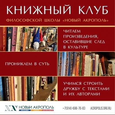 Встреча «Книжного клуба»