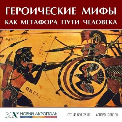 Героические мифы как метафора пути человека