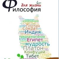 Курс «Философия для жизни» в Воронеже