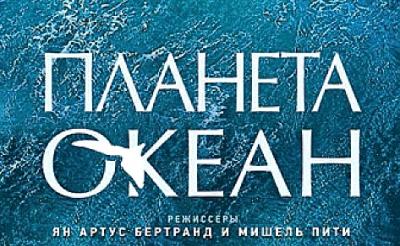 Планета Океан. Фильм Артюса Бертрана