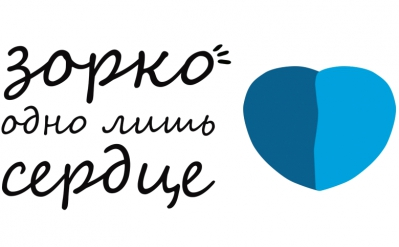 Подводим итоги конкурса «Зорко одно лишь сердце»